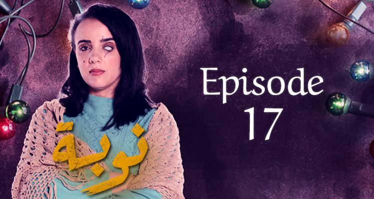 Nouba - Episode 17