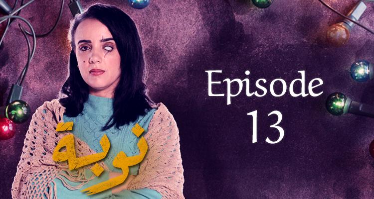 Nouba - Episode 13