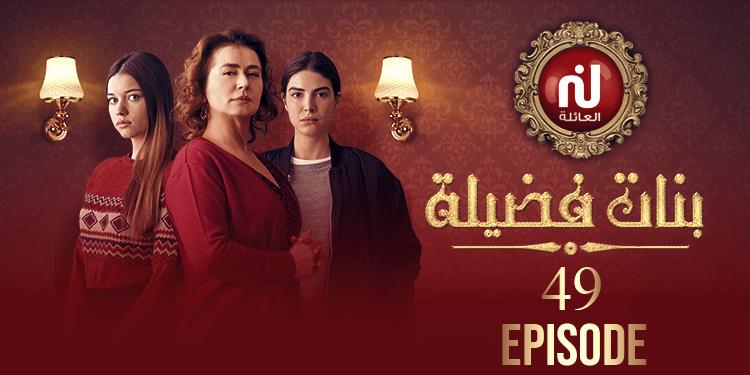 Bnet Fadhila - Saison 01 - Episode 49