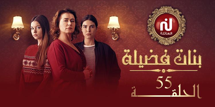 55 بنات فضيلة - الموسم 01 - الحلقة
