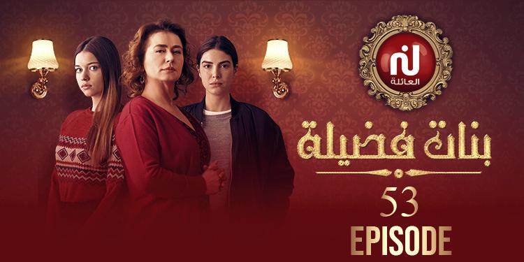 Bnet Fadhila - Saison 01 - Episode 53