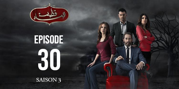 Kattousset Ermed - Saison 03 - Episode 30