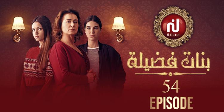 Bnet Fadhila - Saison 01 - Episode 54