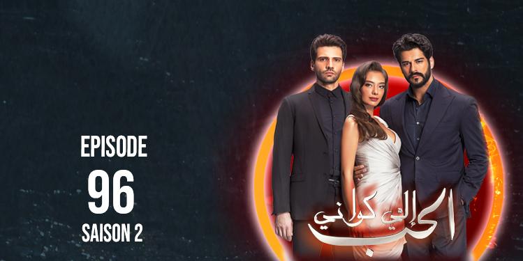 El Hob Eli Kweni - Saison 02 - Episode 96