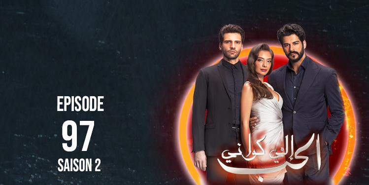 El Hob Eli Kweni - Saison 02 - Episode 97