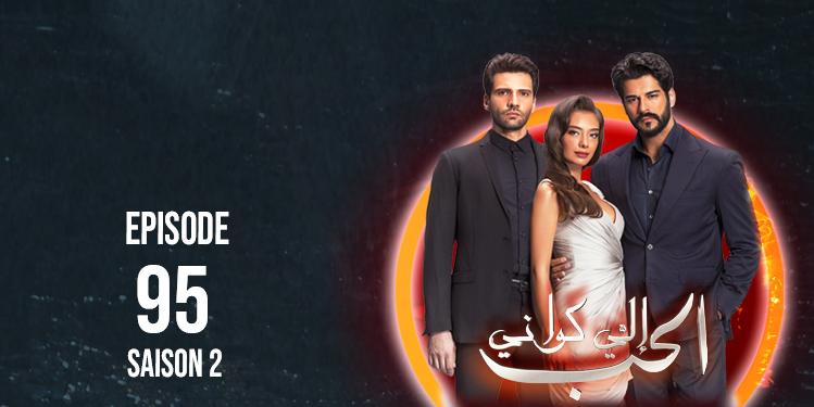 El Hob Eli Kweni - Saison 02 - Episode 95