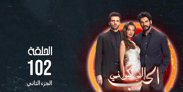 102 الحب إلي كواني - الموسم 02 - الحلقة