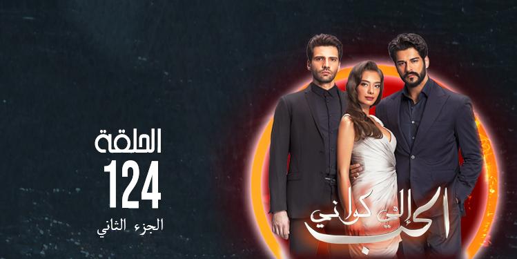 الحب إلي كواني - الموسم 02 - الحلقة 124
