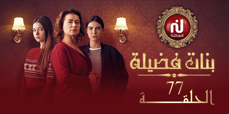 77 بنات فضيلة - الموسم 01 - الحلقة