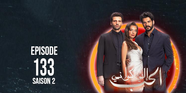 El Hob Eli Kweni - Saison 02 - Episode 133