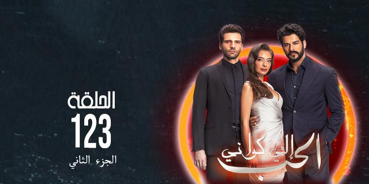 الحب إلي كواني - الموسم 02 - الحلقة 123