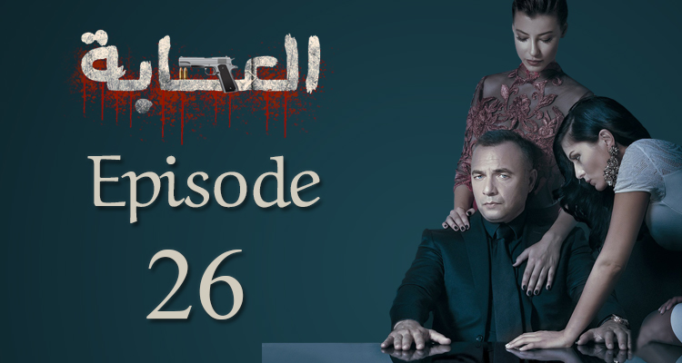 Al Issaba - Saison 01- Episode 26