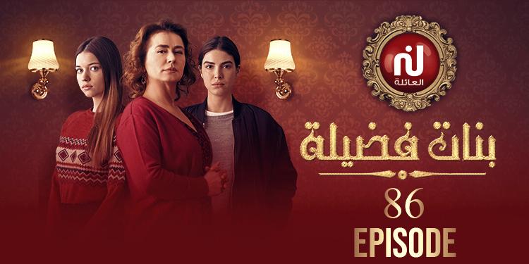 Bnet Fadhila - Saison 01 - Episode 86