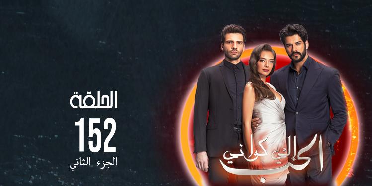 الحب إلي كواني - الموسم 02 - الحلقة 152