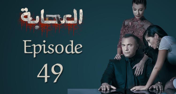 Al Issaba - Saison 01- Episode 49