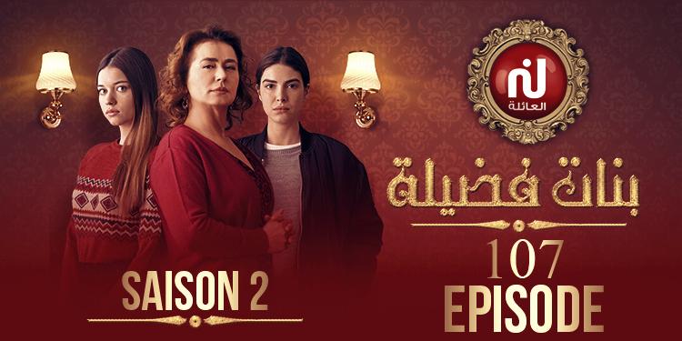 Bnet Fadhila - Saison 02 - Episode 107