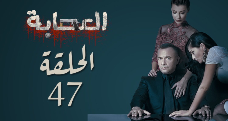 العصابة - الموسم 01 - الحلقة 47