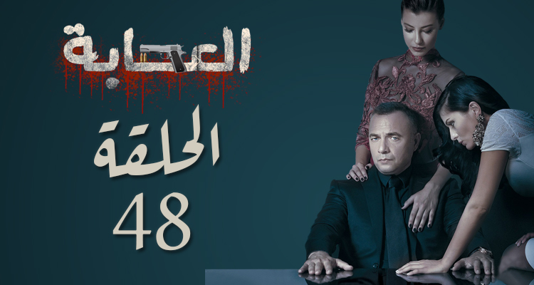 العصابة - الموسم 01 - الحلقة 48