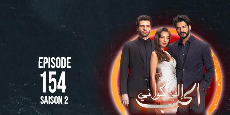 El Hob Eli Kweni - Saison 02 - Episode 154