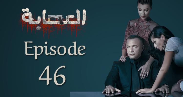 Al Issaba - Saison 01- Episode 46