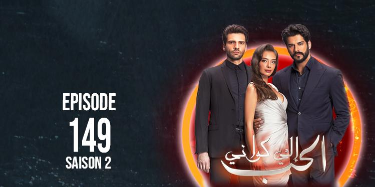 El Hob Eli Kweni - Saison 02 - Episode 149