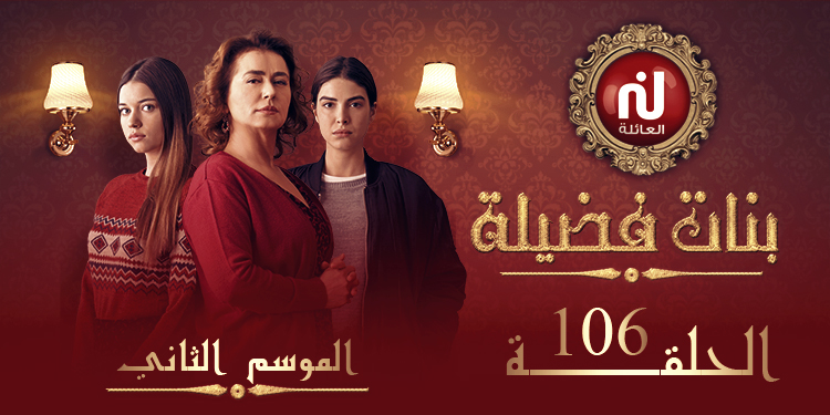 106 بنات فضيلة - الموسم 02 - الحلقة