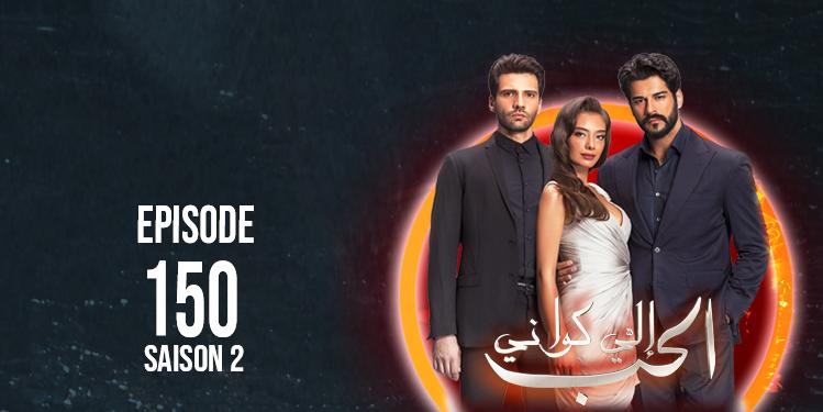 El Hob Eli Kweni - Saison 02 - Episode 150