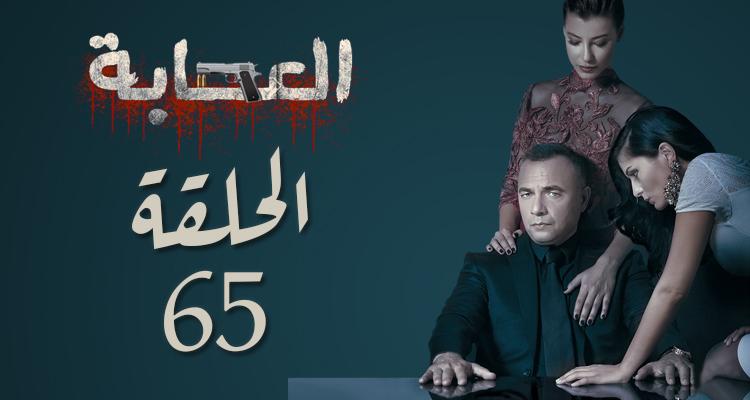 العصابة - الموسم 01 - الحلقة 65