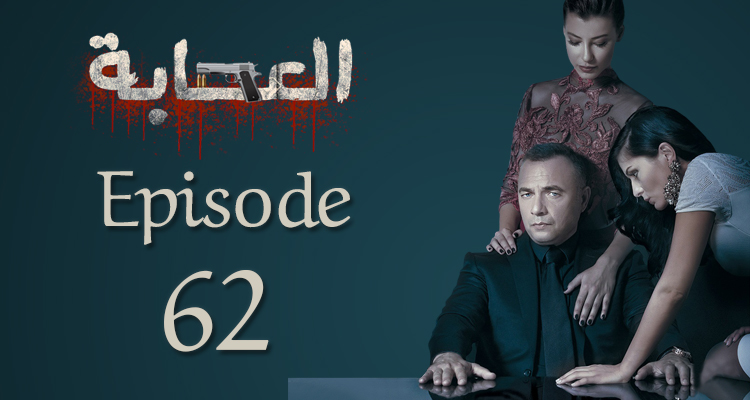 Al Issaba - Saison 01- Episode 62
