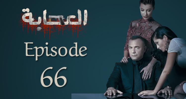 Al Issaba - Saison 01- Episode 66