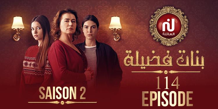 Bnet Fadhila - Saison 02 - Episode 114