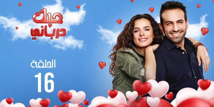 حبك درباني- الموسم 01 - الحلقة 16