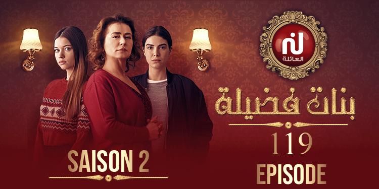 Bnet Fadhila - Saison 02 - Episode 119