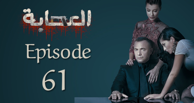 Al Issaba - Saison 01- Episode 61