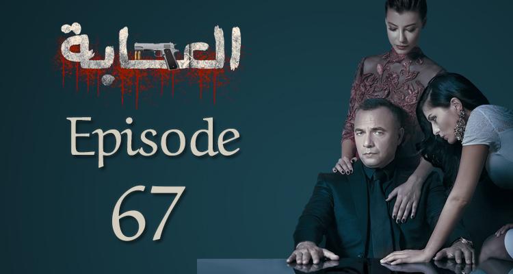 Al Issaba - Saison 01- Episode 67