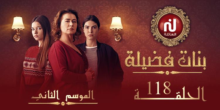 118 بنات فضيلة - الموسم 02 - الحلقة