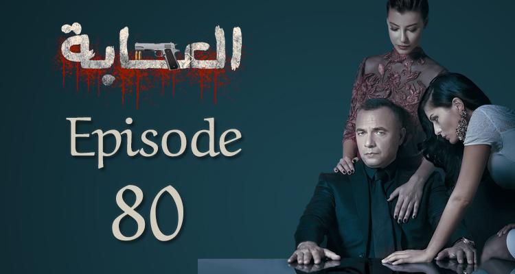 Al Issaba - Saison 01- Episode 80