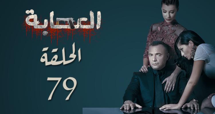 العصابة - الموسم 01 - الحلقة 79