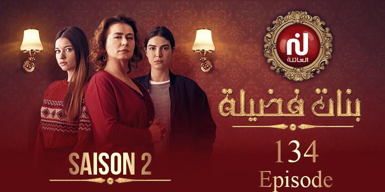 Bnet Fadhila - Saison 02 - Episode 134