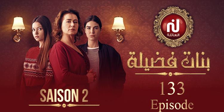 Bnet Fadhila - Saison 02 - Episode 133